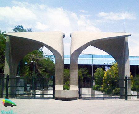 تندیس سردر دانشگاه تهران