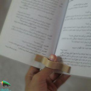 نگهدارنده صفحات کتاب