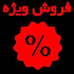 فروش ویژه shekli.com